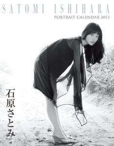 カレンダー2013