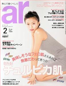 『ar(アール)』はポルトガル語で『空気、さわやかな風』という意味。 「わたしがきれいになる」を切り口にヘア、メーク、ファッションの記事が中心。 ♡今、「ar」がきている…! オシャレな人はみんな、『ar』を読んでいる♡ さて、雑誌「ar」といえば。 ふんわりおしゃれヘアスタイルを中心に、ファッション情報もゲットできる雑誌。 私、あの雑誌の世界観が超好きです。 なんか写真のセンスがすごく、ステキ。