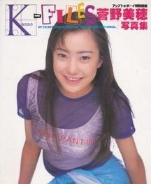 1996【性格良い♪】菅野美穂の年齢は37歳!!15歳から現在まで嫌いな人がいない理由!!