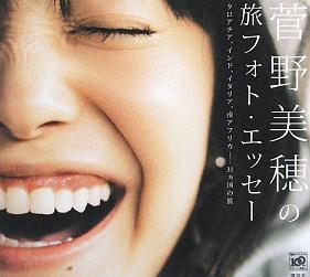 2009【性格良い♪】菅野美穂の年齢は37歳!!15歳から現在まで嫌いな人がいない理由!!