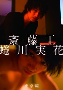 【蜷川実花と斎藤工】の写真集が大人気!?