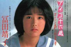 富田靖子と堺雅人が結婚予定だった件