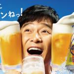 【ビールCMの堺雅人が面白すぎる件】動画