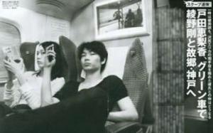【綾野剛の彼女画像】あまちゃん…橋本愛戸田恵梨香2