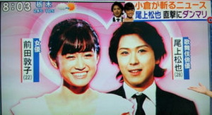 前田敦子の熱愛話が多い理由
