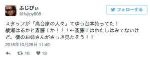 【映画撮影を目撃!綾瀬はるか&斎藤工…】
