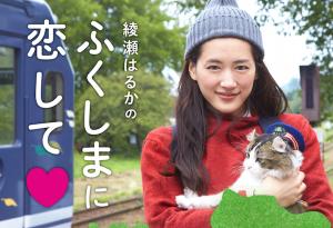 綾瀬はるかの「NHK福島に恋して」