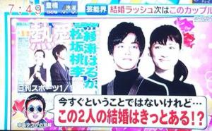 松坂桃李と綾瀬はるかの熱愛は本当か?