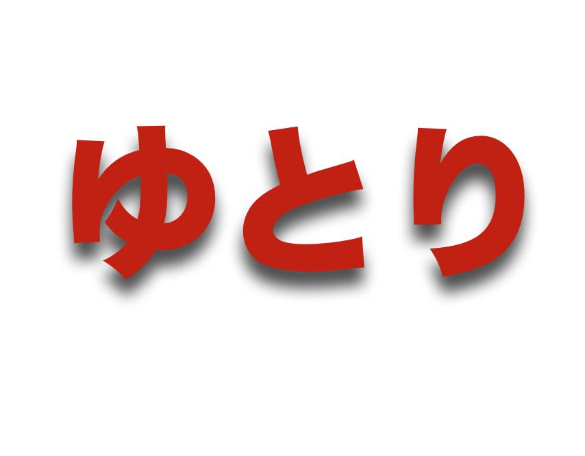 【岡田将生がゆとり!ドラマの視聴率と評判予想とは!?】