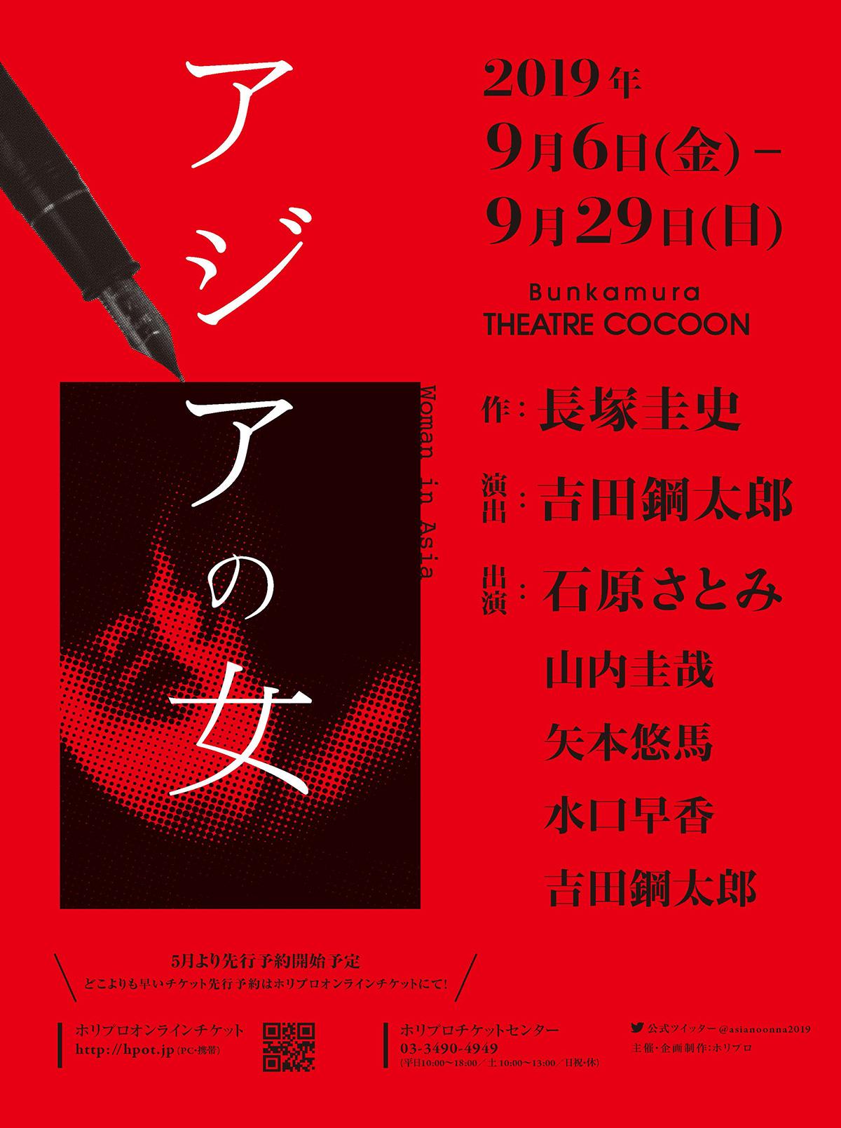 石原さとみ主演『アジアの女』舞台先行予約2