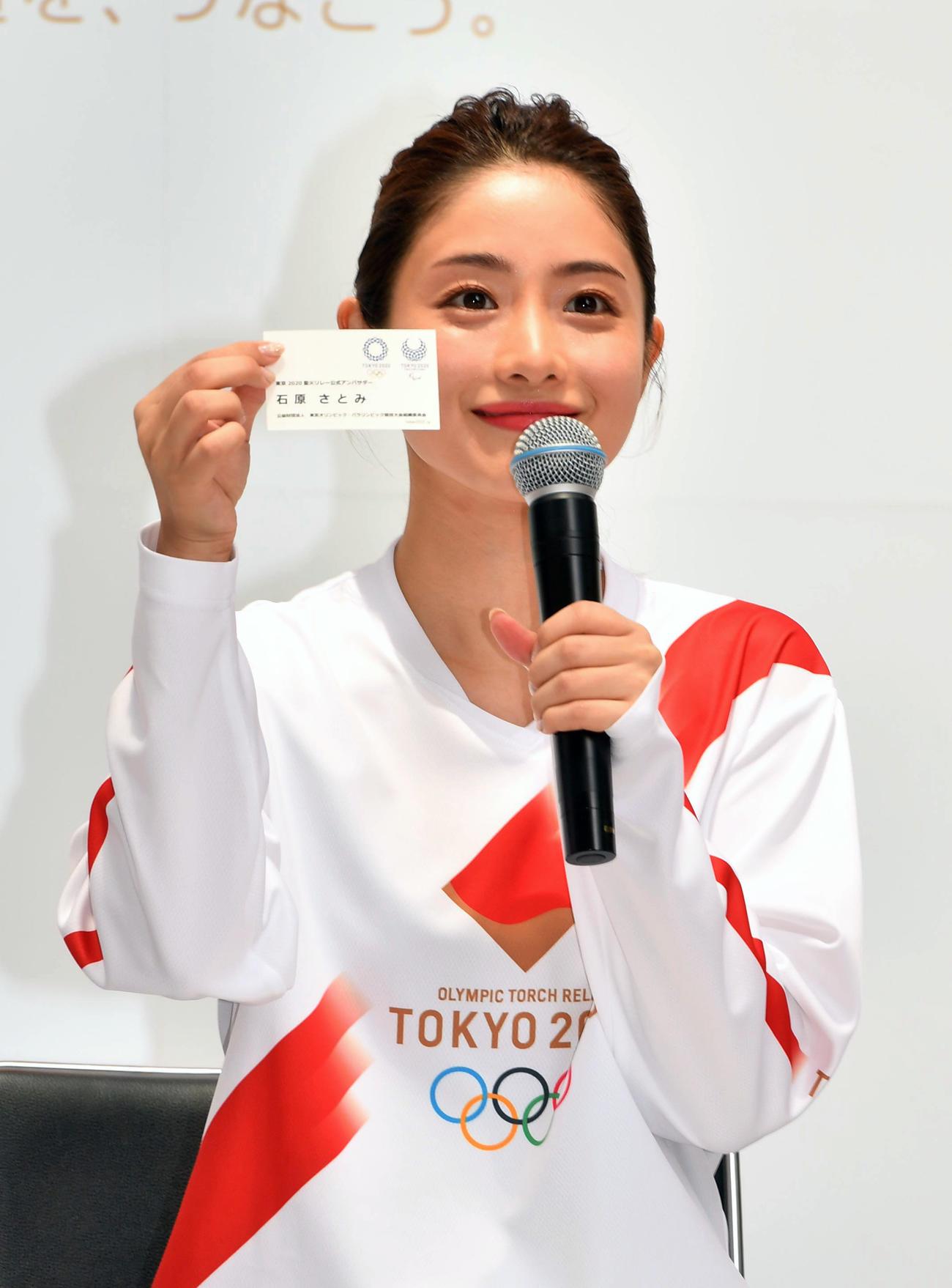 東京2020聖火リレーアンバサダーに石原さとみが就任!選ばれた理由とは?1