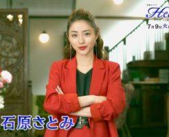 石原さとみ新ドラマHeaven~ご苦楽レストラン~共演キャストは?6